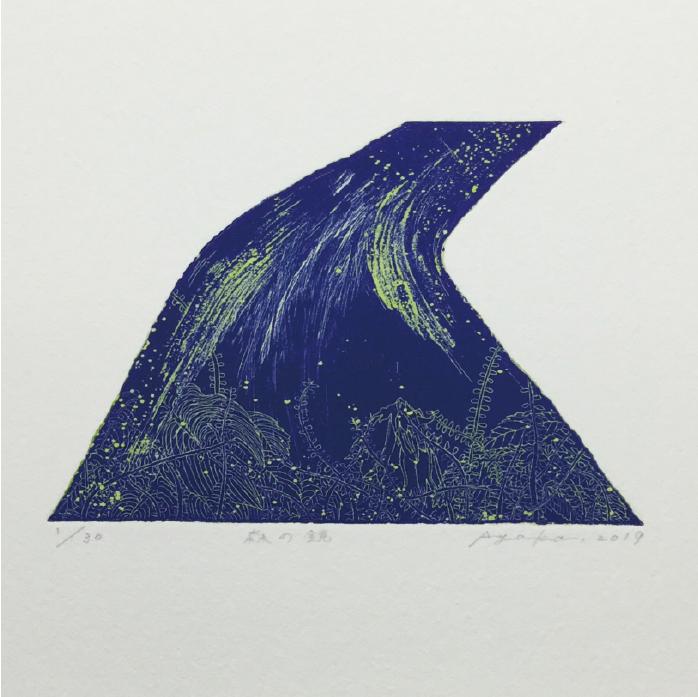 「森の鏡」浅野綾花