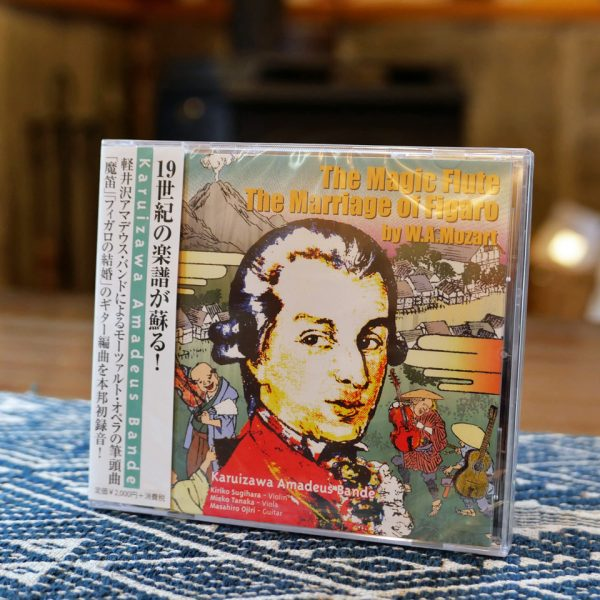 CD 「魔笛」「フィガロの結婚」ギター室内楽集